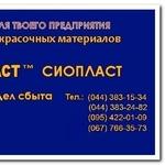 УР99ЭП76 ГРУНТОВКА УР-099 099-УР-ЭП-076 ГРУНТОВКА УР-099 ГРУНТОВК
