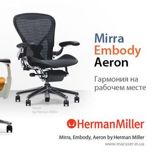 Эргономичные кресла Herman Miller