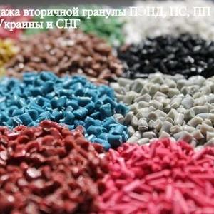 Вторинна гранула поліпропілен,  трубний поліетилен,  полістирол вторинни