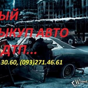 Выкуп неисправных авто в Украине дорого и быстро