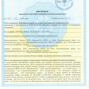 Технічні умови,  сертифікати та висновки СЕС. ТУ,  ISO,  НАССР,  низькі ці