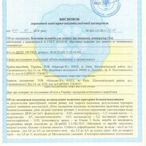 Технічні умови,  сертифікати. Висновки СЕС,  ТУ,  ISO,  НАССР. Дуже низькі