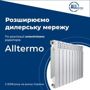 Дропшиппинг скидки до 50% -Радиаторы,  Котлы отопления. Цены поставщика