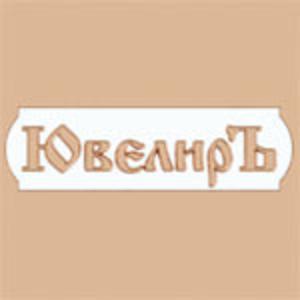 ЮвелирЪ - изготовление ювелирных изделий на заказ