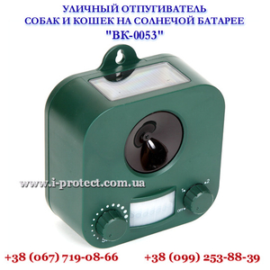 Автономное отпугивающее устройство животных ВК 0053 по низкой цене