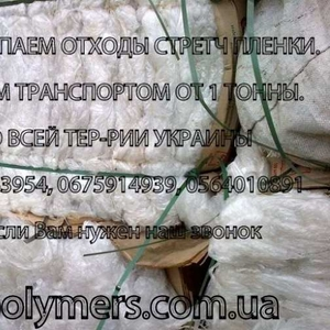 Предприятие купит вторсырье,  пластмассу,  полипропилен,  прочее