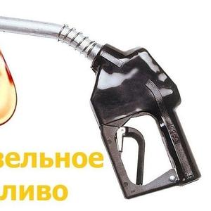 Дизельное Топливо Евро-4 Евро-5.(Оптом от 500 литров)