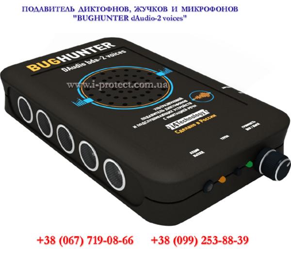 Защита от жучков «BugHunter BDA-2 Voices» с 100% эффективностью