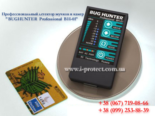 Мощный цифровой детектор жучков «Баг Хантер Профессионал ВН-01» в Укра