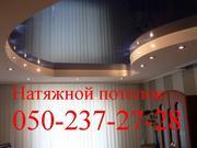 Французские натяжные потолки Херсон и обл. Натяжной потолок Каховка.