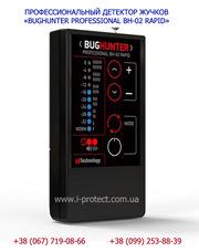 Антижучок BugHunter Rapid купить,  защита от прослушки